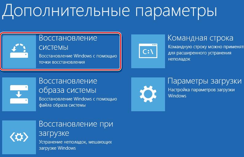 Vosstanovlenie-sistemyi-Windows-8-1.png