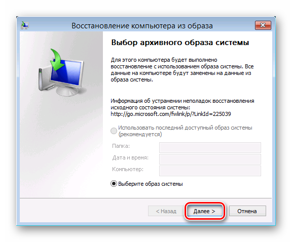 Windows-8-Vosstanovlenie-iz-obraza.png