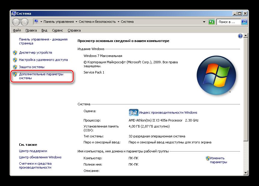 Perehod-v-dopolnitelnyie-parametryi-sistemyi-v-okne-svoyst-kompyutera-v-Windows-7.png