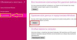 udalenie-vseh-dannih-i-pereustanovka-windows_ifyqb5.jpg