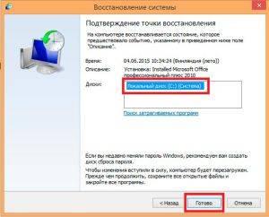 podtverzhdenie-tochki-vosstanovleniya_czp2n5.jpg