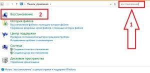 vosstanovlenie-v-konsoli-upravleniya_fghzsv.jpg