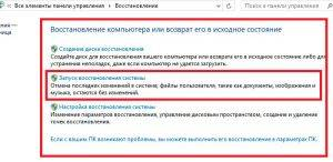 zapusk-sistemi-vosstanovleniya_ubwxlz.jpg