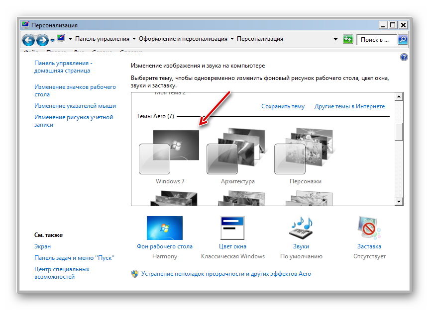Temyi-Aero-ne-aktivnyi-v-Windows-7.png