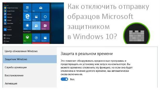 otkluchit-zashitnik-windows-10.jpg