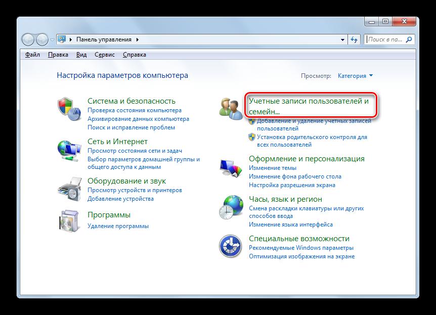 Perehod-v-razdel-Uchetnyie-zapisi-polzovateley-i-semeynaya-bezopasnost-v-Panele-upravleniya-v-Windows-7.png
