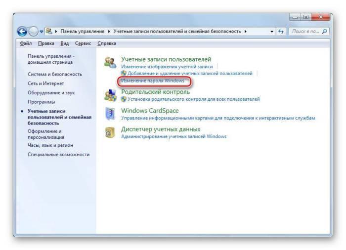 Perehod-v-podrazdel-Izmeneniya-parolya-Windows-v-razdele-Uchetnyie-zapisi-polzovateley-i-semeynaya-bezopasnost-Paneli-upravleniya-v-Windows-7.png
