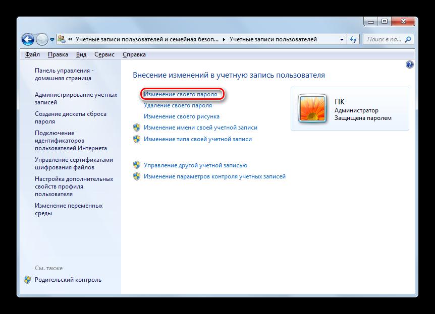 Perehod-v-podrazdel-Izmeneniya-parolya-Windows-v-okno-izmeneniya-svoego-parolya-iz-okna-Uchetnyie-zapisi-polzovateley-Paneli-upravleniya-v-Windows-7.png