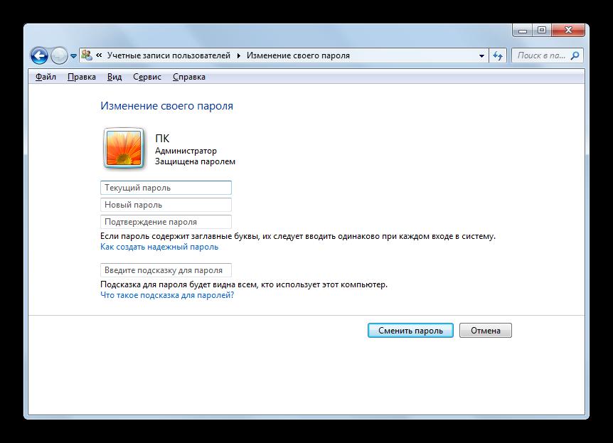 Okno-izmeneniya-svoego-parolya-v-Windows-7.png