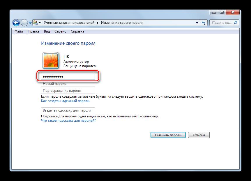 Vvod-tekushhego-parolya-v-okne-izmeneniya-svoego-parolya-v-Windows-7.png
