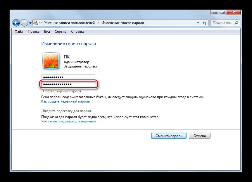 Vvod-novogo-parolya-v-okne-izmeneniya-svoego-parolya-v-Windows-7.png