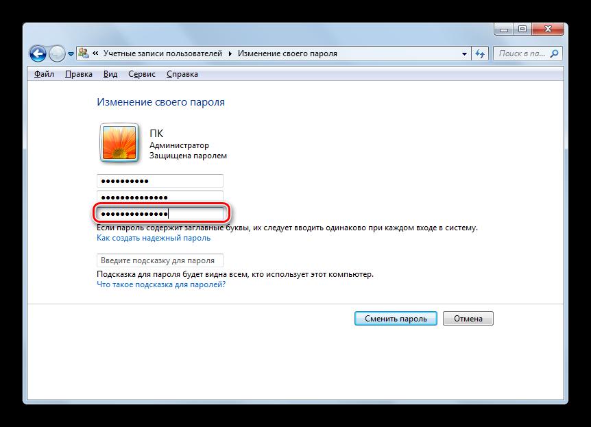 Povtornyiy-vvod-novogo-parolya-v-okne-izmeneniya-svoego-parolya-v-Windows-7.png