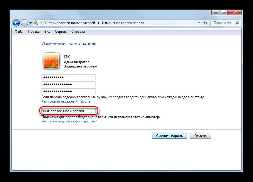 Vvod-podskazki-dlya-parolya-v-okne-izmeneniya-svoego-parolya-v-Windows-7.png