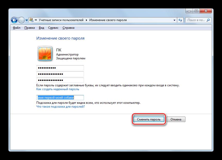 Smena-parolya-v-okne-izmeneniya-svoego-parolya-v-Windows-7.png