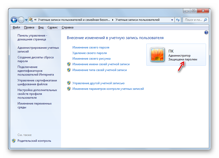 Parol-izmenen-v-okne-Uchetnyie-zapisi-polzovateley-v-Windows-7.png