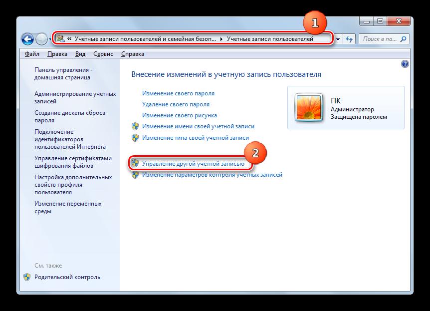 Perehod-v-okno-upravleniya-drugoy-uchetnoy-zapisyu-iz-okna-Uchetnyie-zapisi-polzovateley-Paneli-upravleniya-v-Windows-7.png