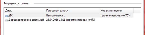 4-Defragmentatsiya-diska-sostoyanie.png