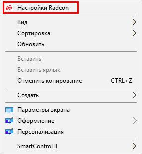 Zapusk-nastroek-Radeon.png
