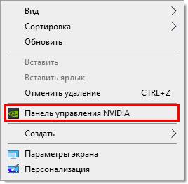 Panel-upravleniya-Nvidia-v-kontekstnom-menyu.png