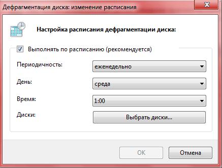 5-Defragmentatsiya-diska-raspisanie.png