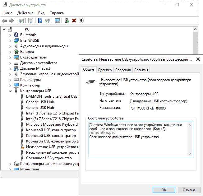 unrecognized-usb-device-windows-10.png