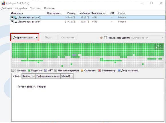 8-Auslogics-Disk-Defrag.jpg