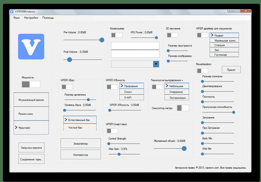 Nastroyka-zvuka-v-programme-ViPER4Windows.png