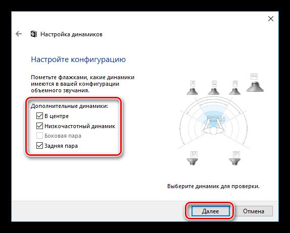Nastroyka-dopolnitelnyih-dinamikov-akusticheskoy-sistemyi-v-Windows-10.png