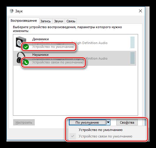 Nastroyka-audioustroystv-po-umolchaniyu-v-Windows-10.png