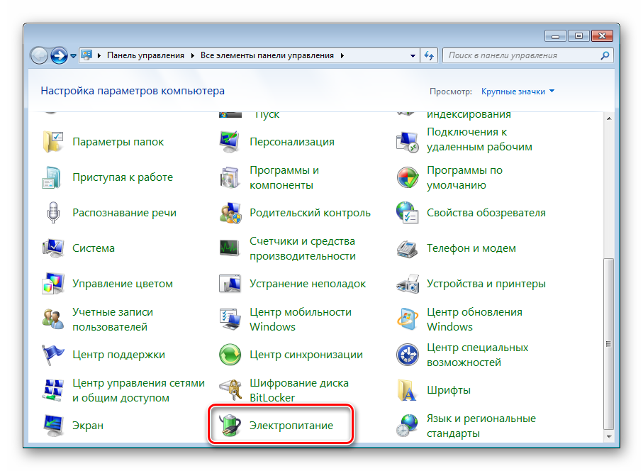 Otkryit-razdel-e`lektropitanie-v-panel-upravleniya-Windows-7.png