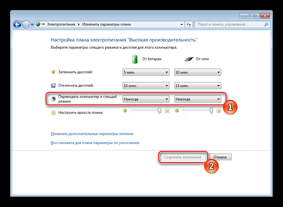 Byistraya-nastroyka-rezhima-sna-v-Windows-7.png