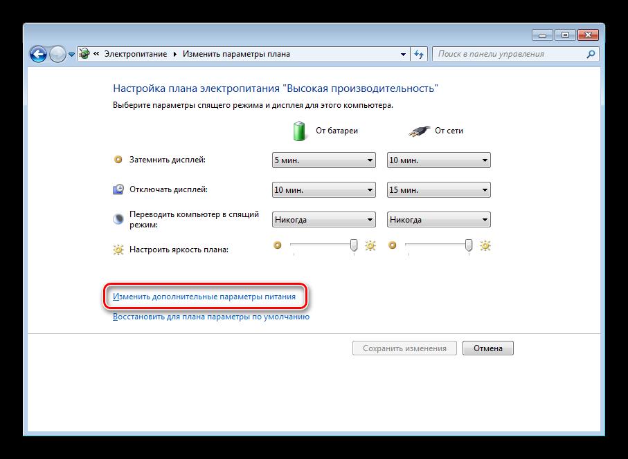Pereyti-k-dopolnitelnyim-nastroykam-e`lektropitaniya-Windows-7-1.png