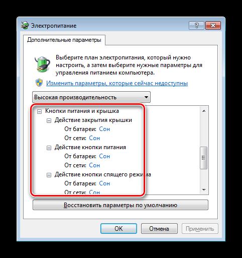 Deystviya-kryishki-i-knopok-vklyucheniya-Windows-7.png