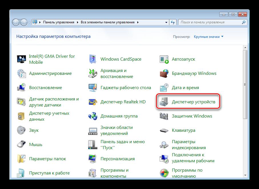 Pereyti-v-dispetcher-ustroystv-Windows-7.png