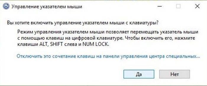 Dvigaemsja-s-pomoshhju-strelok-na-knopku-Da-nazhimaem-Enter--e1539024752759.jpg