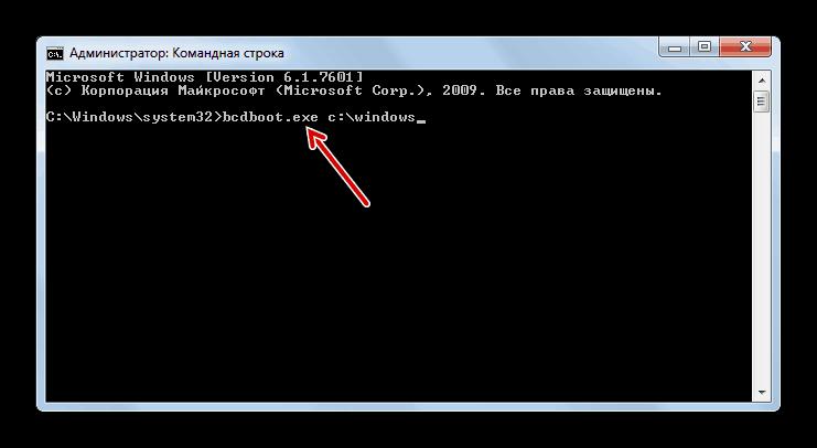 zapusk-vosstanovleniya-zagruzolchnoy-zapisi-utilitoy-bcdboot.exe-v-komandnoy-stroke-v-windows-7.png