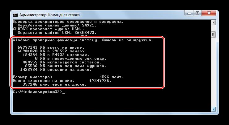 rezultatyi-proverki-diska-na-oshibki-cherez-interfeys-komandnoy-stroki-v-windows-7-.png