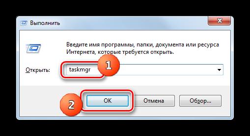 Zapusk-Dispetchera-zadach-putem-vvoda-komandyi-v-okno-Vyipolnit.png