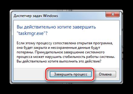Podtverzhdenie-zaversheniya-protsessa-TASKMGR.EXE-v-dialogovom-okne-Windows.png