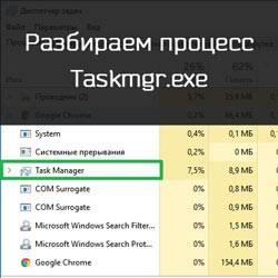 0-taskmgr.jpg