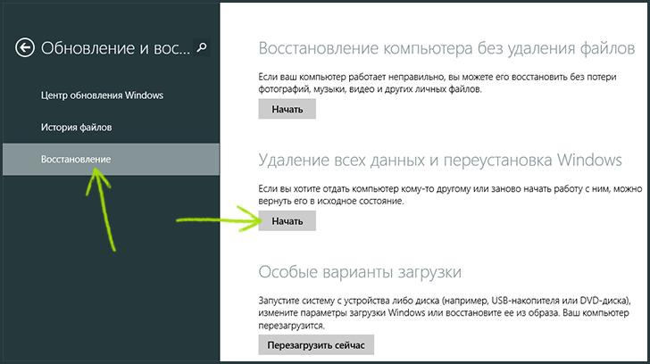 pereustanovka-windows-8-noutbuk.png