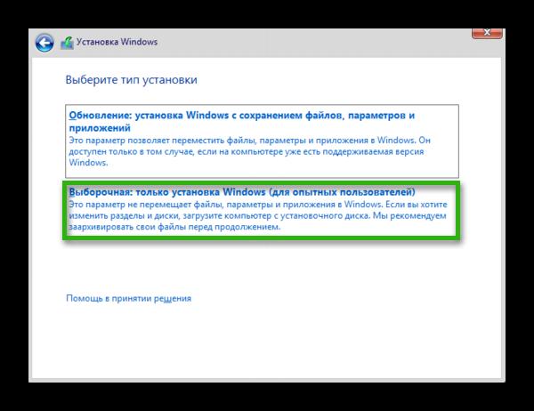kak-pereustanovit-na-kompuyere-windows-8.png