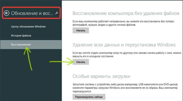Nazhimaem-Obnovlenie-i-vosstanovlenie-Vosstanovlenie-Udalenie-vseh-danny-h-i-pereustanovka-Windows-zatem-knopku-Nachat--e1519160109596.png