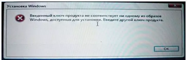 S-predustanovlenny-m-Windows-pri-pereustanovke-mozhet-vy-skochit-oshibka-e1518636531828.png