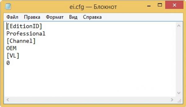 Sozdaem-fajl-ei.cfg--e1518636959904.png