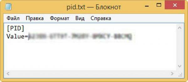 Sozdaem-fajl-pid.txt--e1518636991620.png