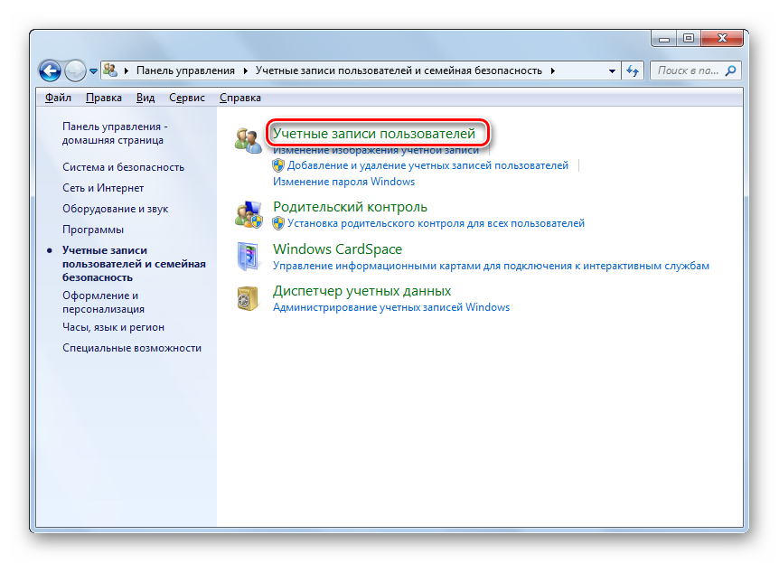 Perehod-v-podrazdel-Uchetnyie-zapisi-polzovateley-razdela-Uchetnyie-zapisi-polzovateley-i-semeynaya-bezopasnost-Paneli-upravleniya-v-Windows-7.png