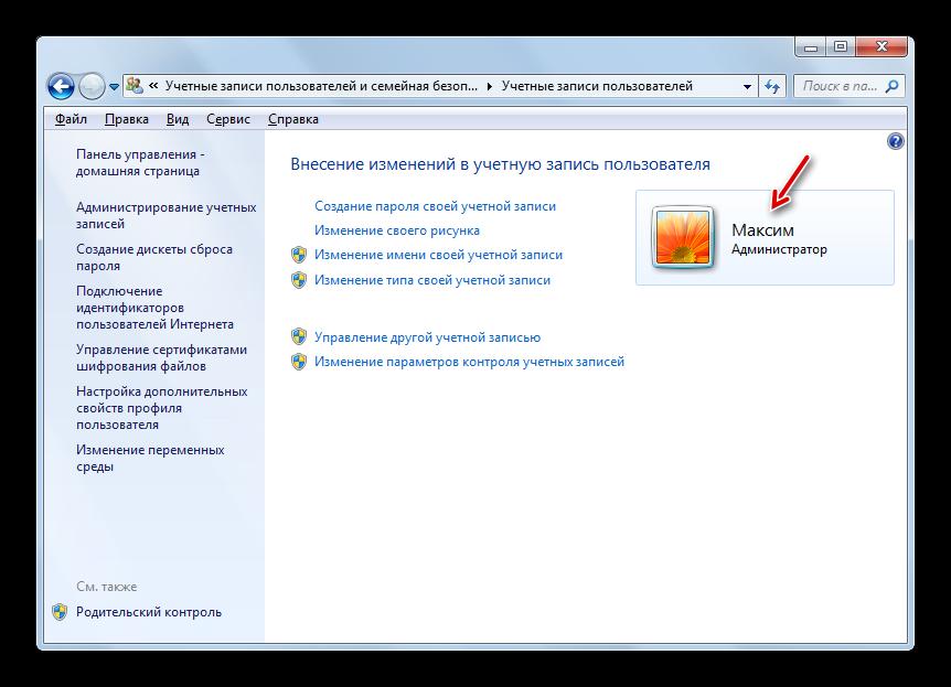 Sobstvennaya-uchetnaya-zapis-pereimenovana-v-okne-Uchetnyie-zapisi-polzovateley-Paneli-upravleniya-v-Windows-7.png