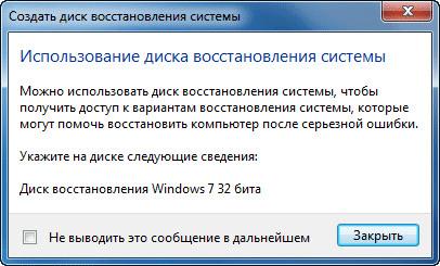 использование диска восстановления