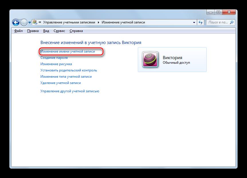Perehod-v-okno-izmeneniya-imeni-vyibrannoy-uchetnoy-zapisi-v-razdele-Izmenenie-uchetnoy-zapisi-Paneli-upravleniya-v-Windows-7.png